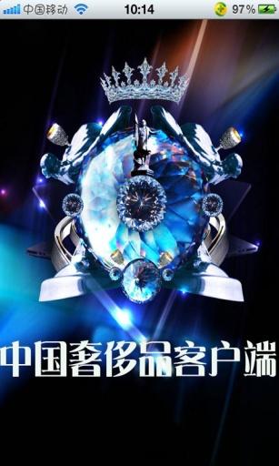 中国奢侈品客户端