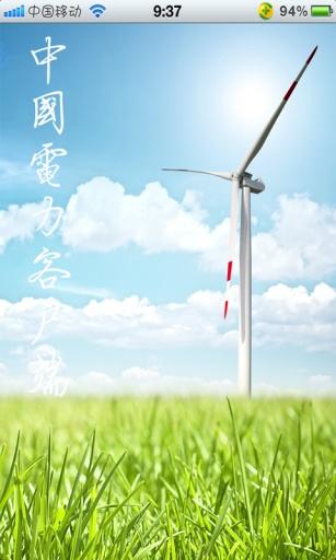 中国电力客户端