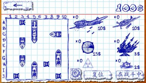 海战2截图1