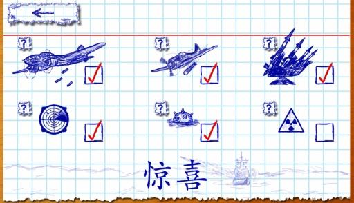 海战2截图4