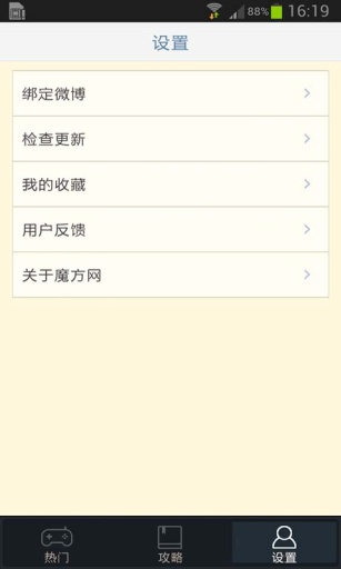 魔方攻略 中国好学霸 遊戲 App-愛順發玩APP