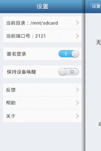 【免費工具App】FTP服务器-APP點子