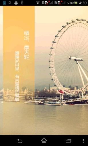 中国交友网截图0