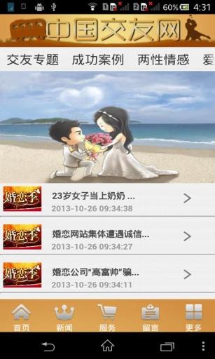 中国交友网截图1