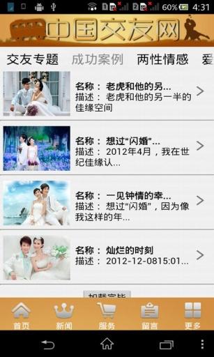中国交友网截图2