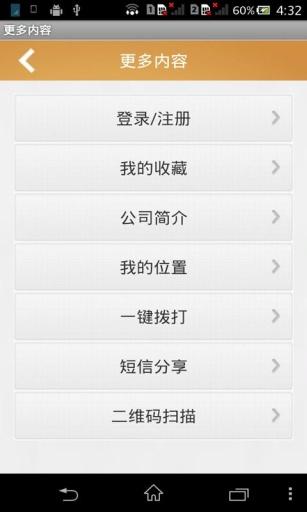 中国交友网截图3