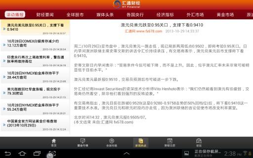 免費下載財經APP|汇通财经pad版 app開箱文|APP開箱王