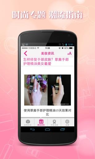 【免費生活App】美妆试用-APP點子