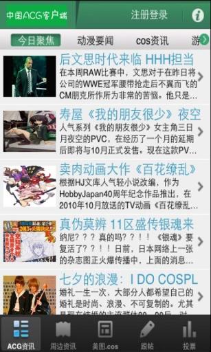 中国ACG客户端