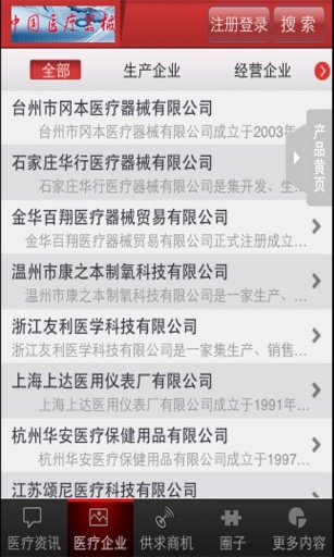 中国医疗器械客户端截图1