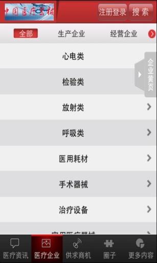 中国医疗器械客户端截图2