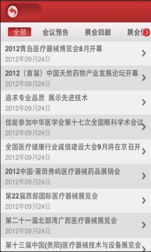 中国医疗器械客户端截图4