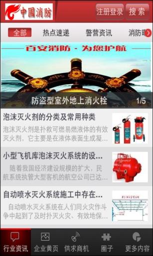 中国消防客户端