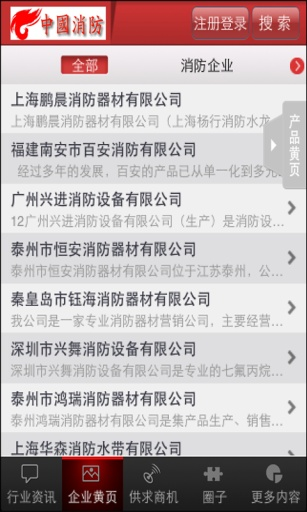 中国消防客户端|玩生活App免費|玩APPs