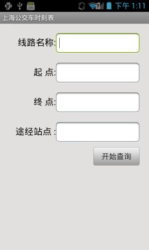 上海公交车时刻表