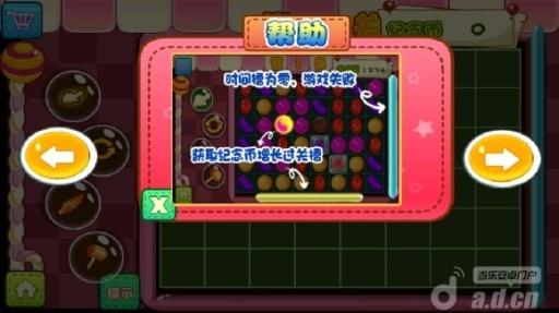 【免費益智App】甜心噼啪碰-APP點子