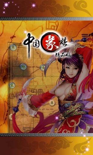 免費中國象棋網上比賽Free Online Chinese Chess Game