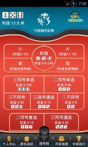 新浪快3 - 官方发行 福彩快3 趣味彩票 骰子游戏 易中 简单 返奖高