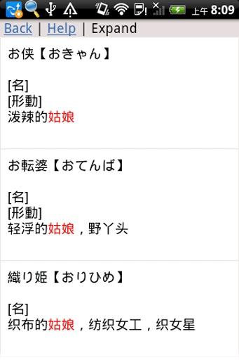 日语词汇便览 生產應用 App-愛順發玩APP