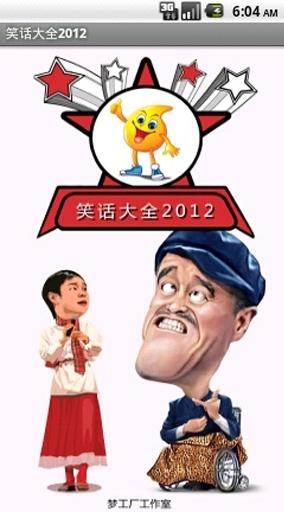 笑话大全2013
