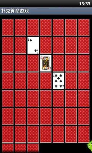 扑克牌算命游戏