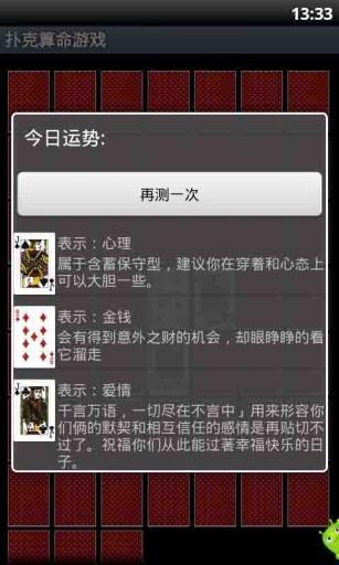 扑克牌算命游戏截图1