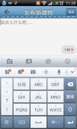 新华微博 通訊 App-愛順發玩APP
