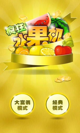 疯狂水果机下载_疯狂水果机安卓版下载图片