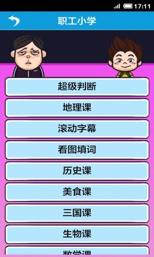 天朝教育委员会2助手截图2