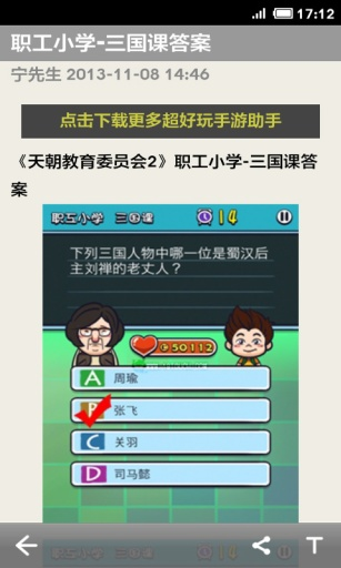 天朝教育委员会2助手截图3
