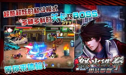 玩動作App|怒火铁拳:街头拳皇HD免費|APP試玩