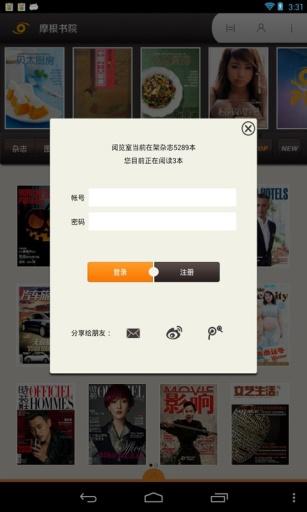 玩免費書籍APP|下載摩根书院HD app不用錢|硬是要APP