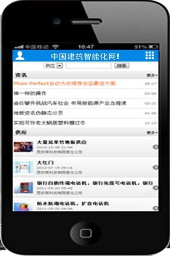 建筑智能化网 新聞 App-愛順發玩APP