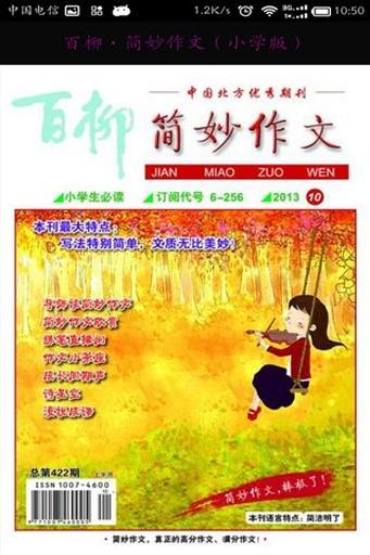 百柳·简妙作文(小学版)截图1