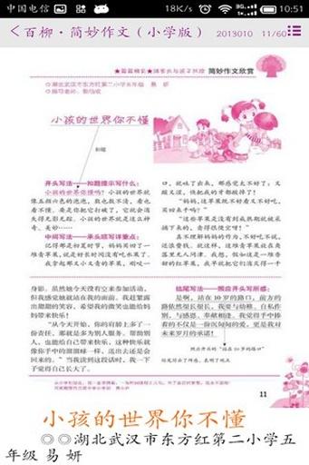 百柳·简妙作文(小学版) 書籍 App-愛順發玩APP