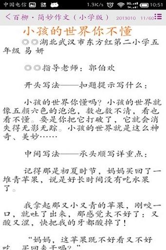 百柳·简妙作文(小学版)截图3