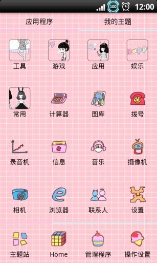 YOO主题-快乐姐妹淘 工具 App-癮科技App