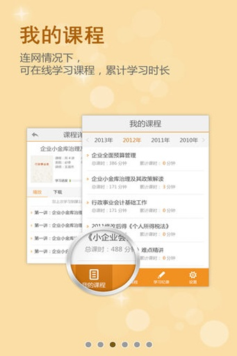 会计继续教育 生產應用 App-愛順發玩APP