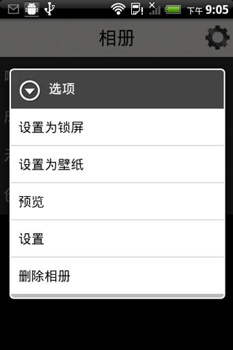 玩免費個人化APP 下載动感相册 app不用錢 硬是要APP