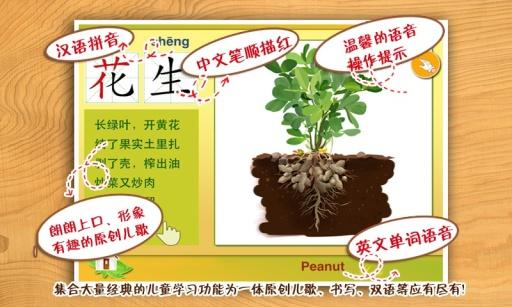 宝宝种庄稼-傲贝儿童百科 益智 App-愛順發玩APP