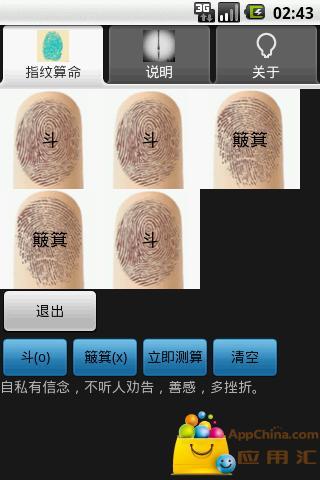 「指纹锁」安卓版免费下载- 豌豆荚