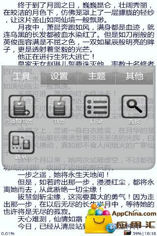 【免費工具App】长生界-APP點子