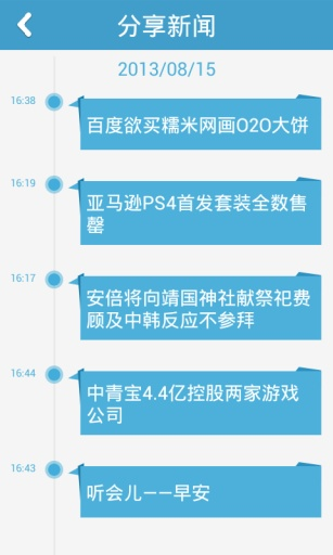免費下載新聞APP|听会早新闻 app開箱文|APP開箱王