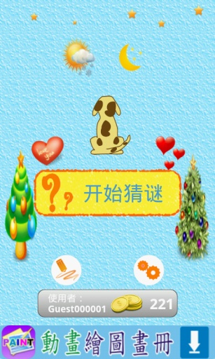 APK App 瘋狂猜動漫- 攻略for BB, BlackBerry | Download Android ...