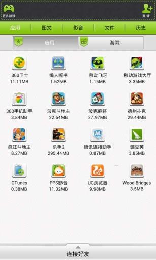 中国移动飞牙截图0