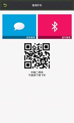 中国移动飞牙截图4