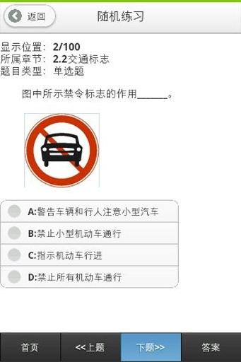 交规模拟考试2013(东莞_c类) 生活 App-愛順發玩APP
