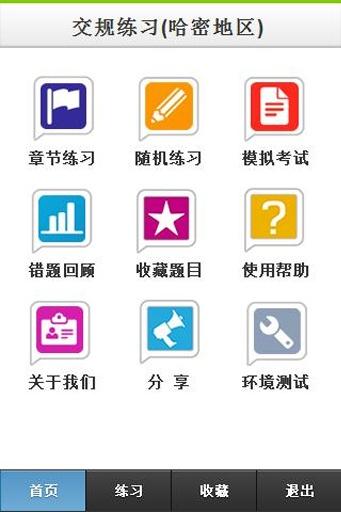 免費生活App|交规模拟考试2013(哈密地区_c类)|阿達玩APP