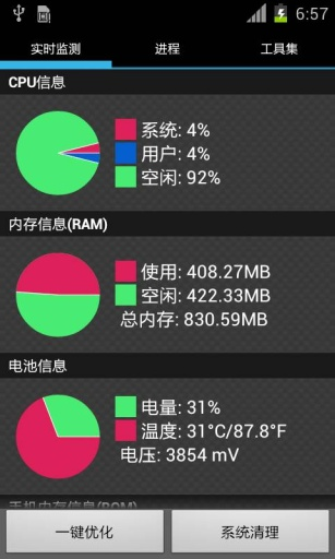 Android助手截图1