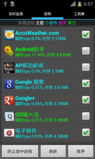 Android助手截图2